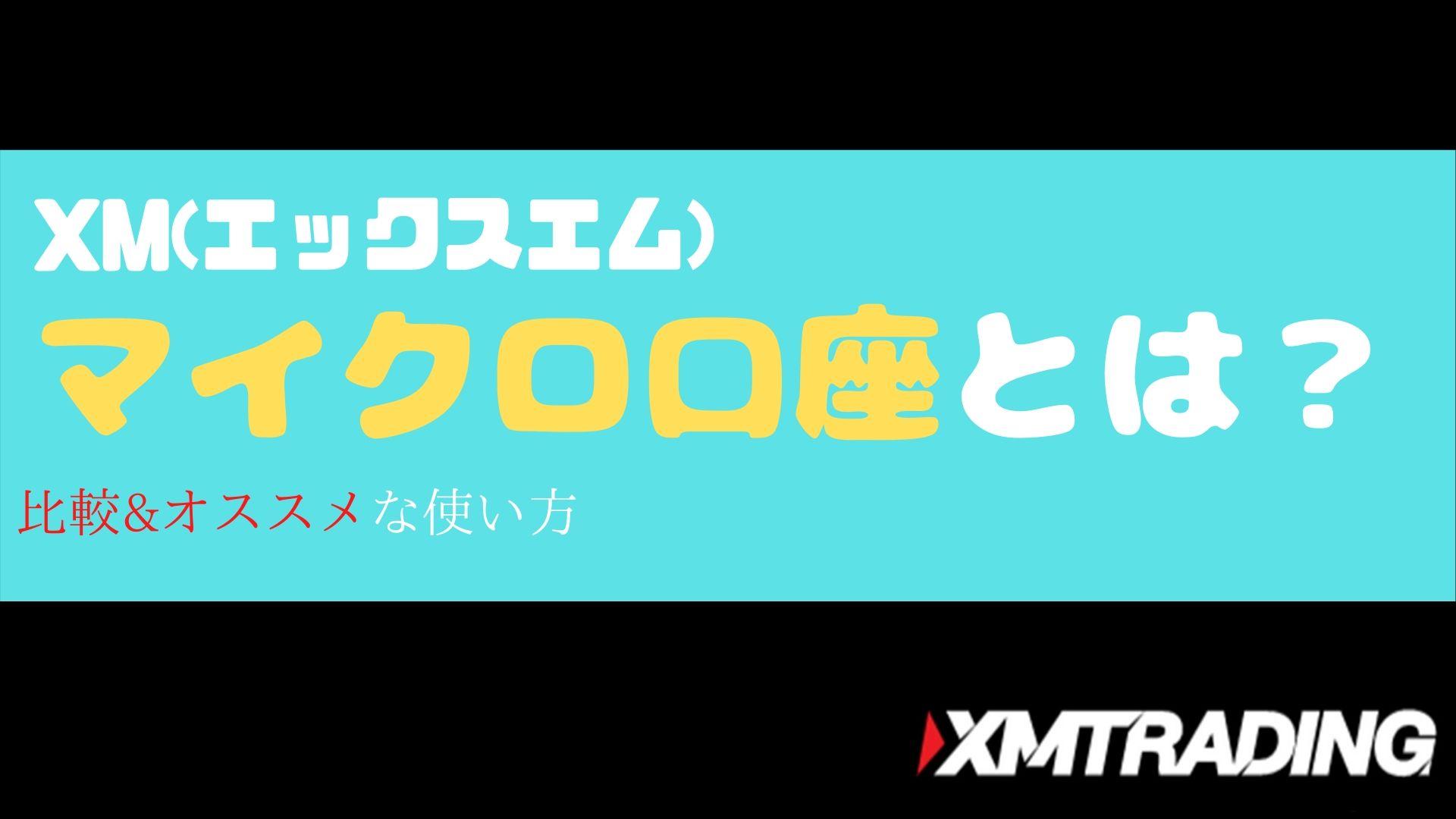xm-micro-title