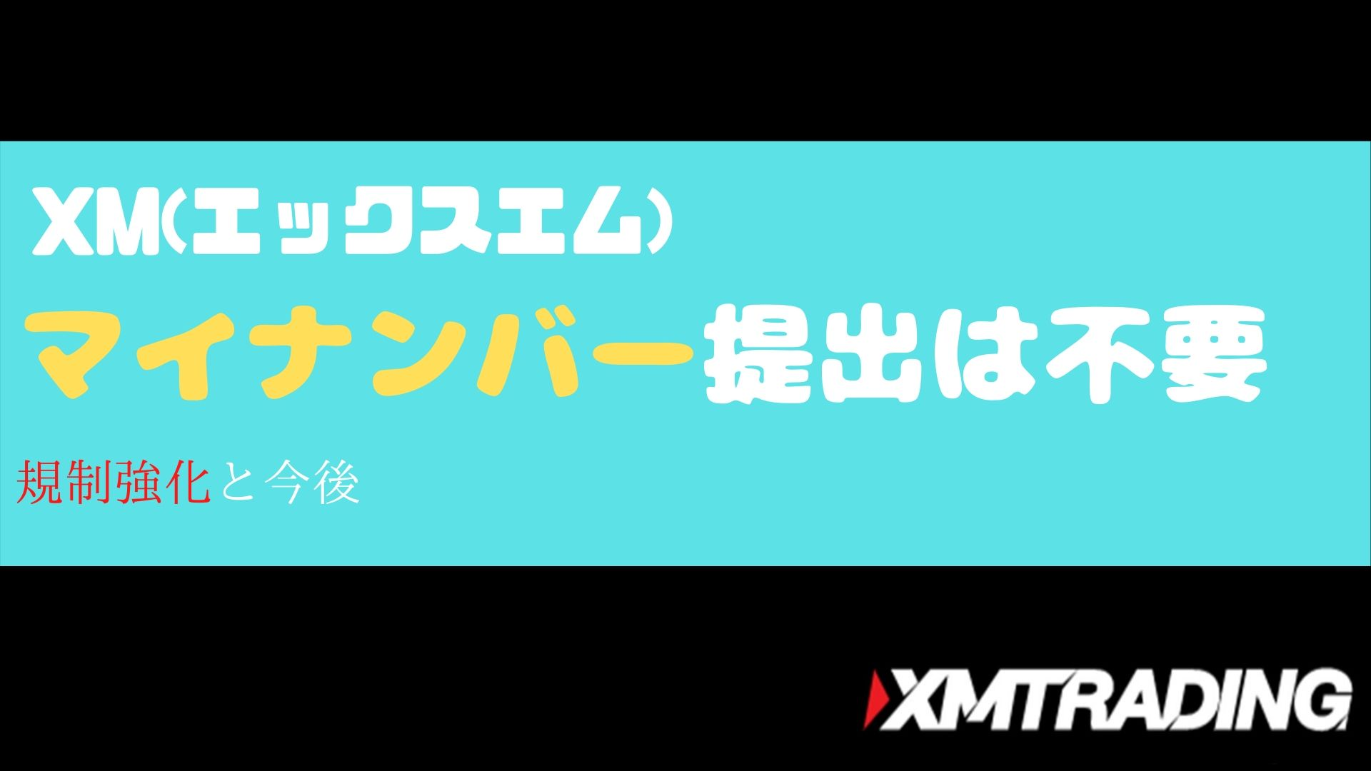 xm-mynumber-title