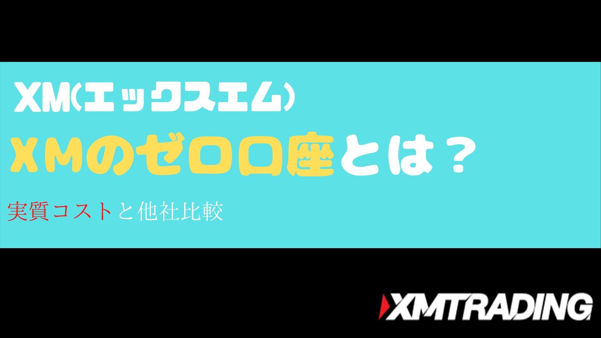 xm-zero-title