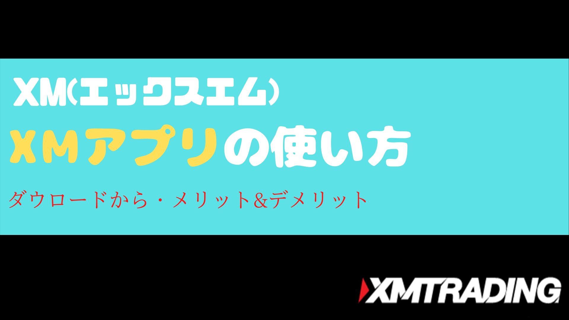 xm-app-title