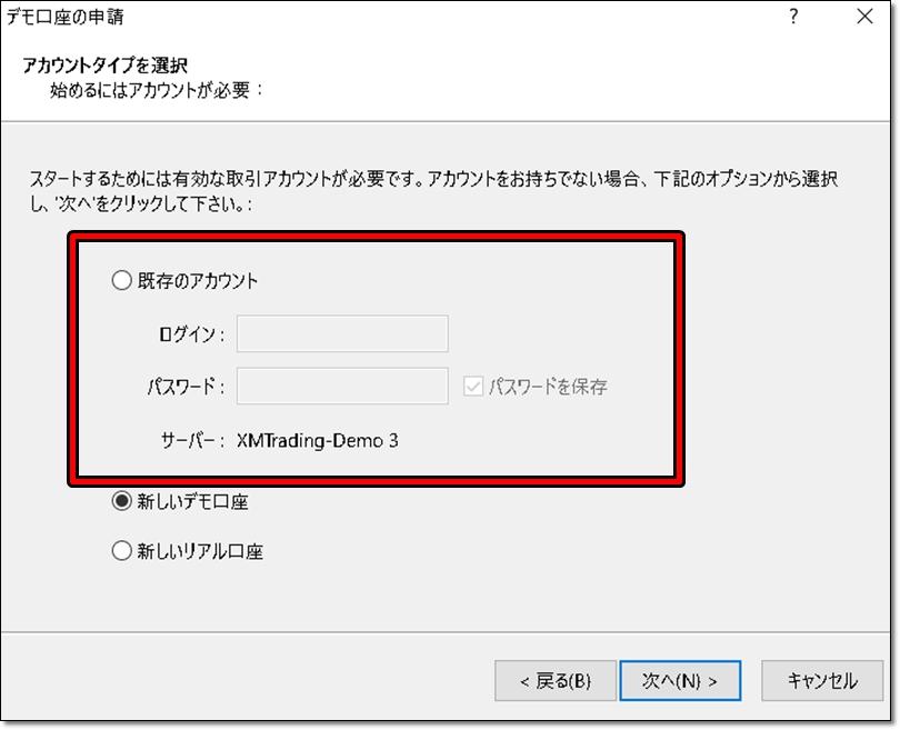 xm-demo-account-17