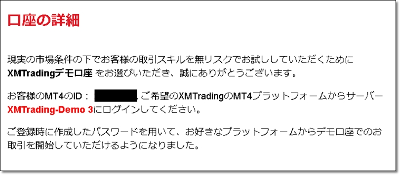 xm-demo-account-8