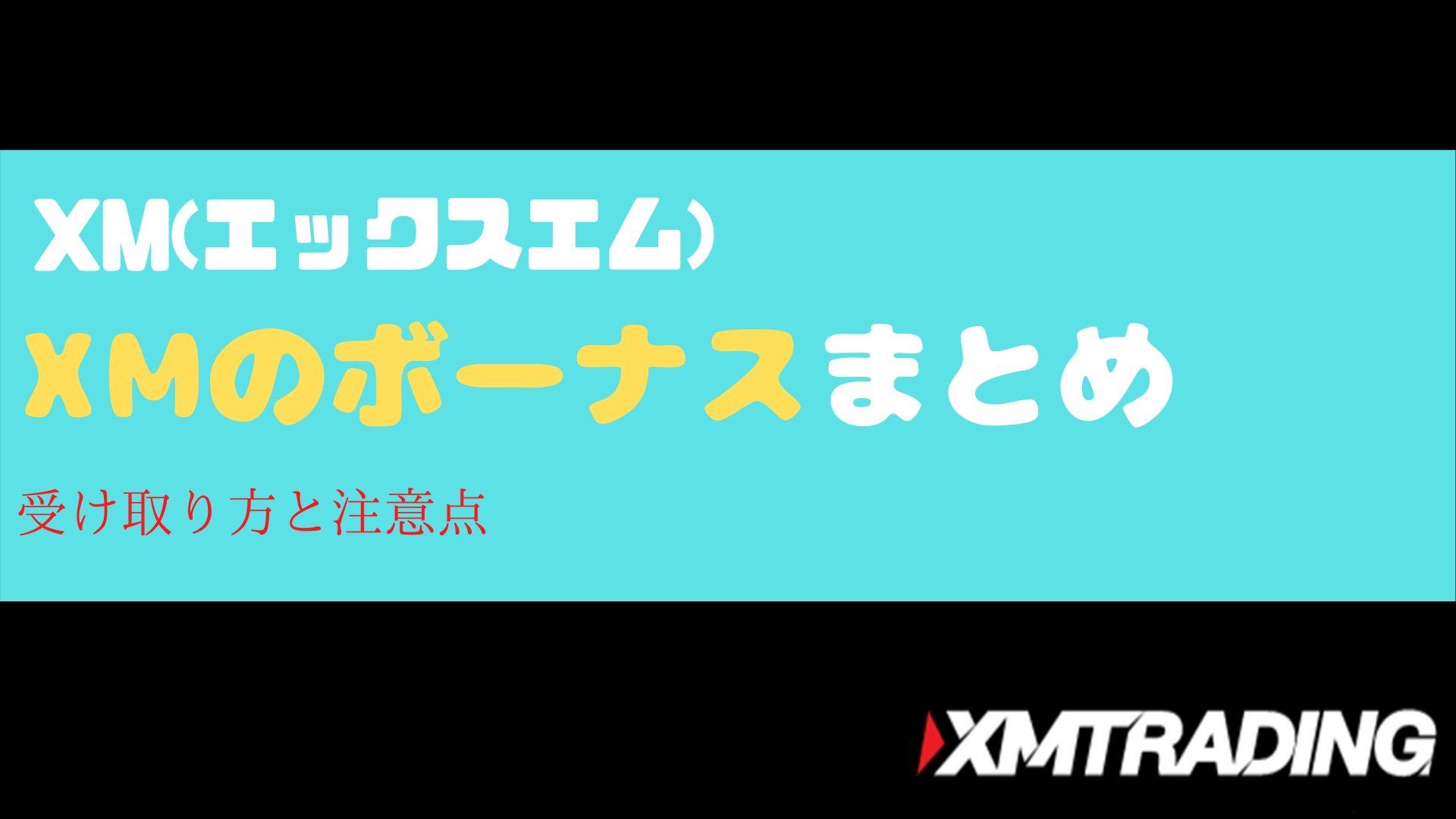 xm-demo-bonus-title