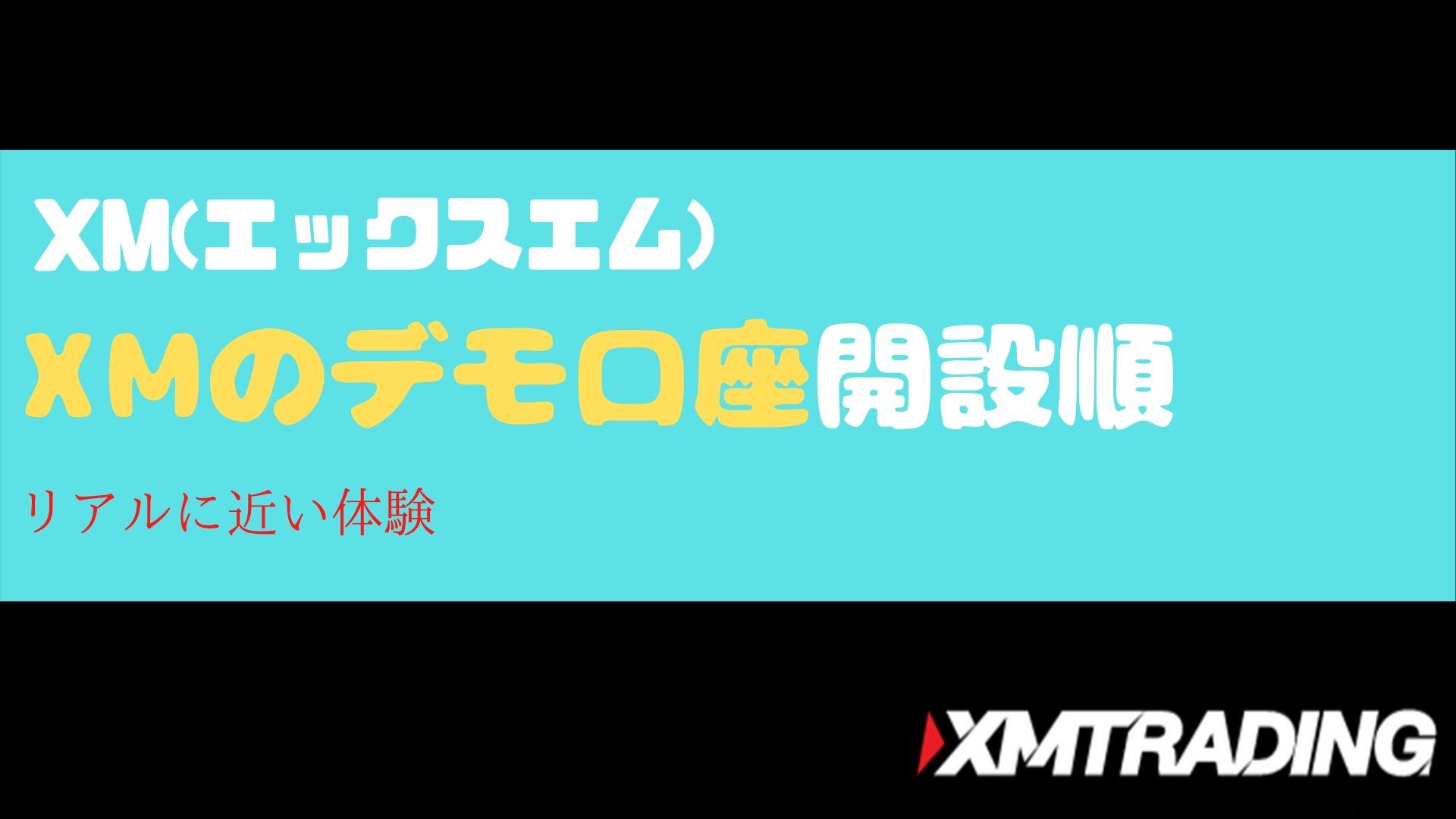 xm-demo-trade-title