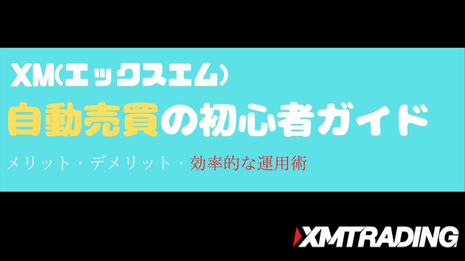 xm-ea-autotrade-title