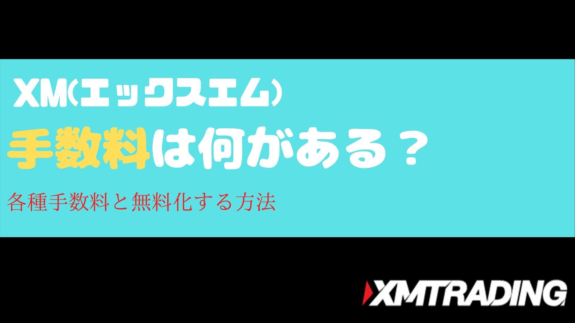 xm-fee-title