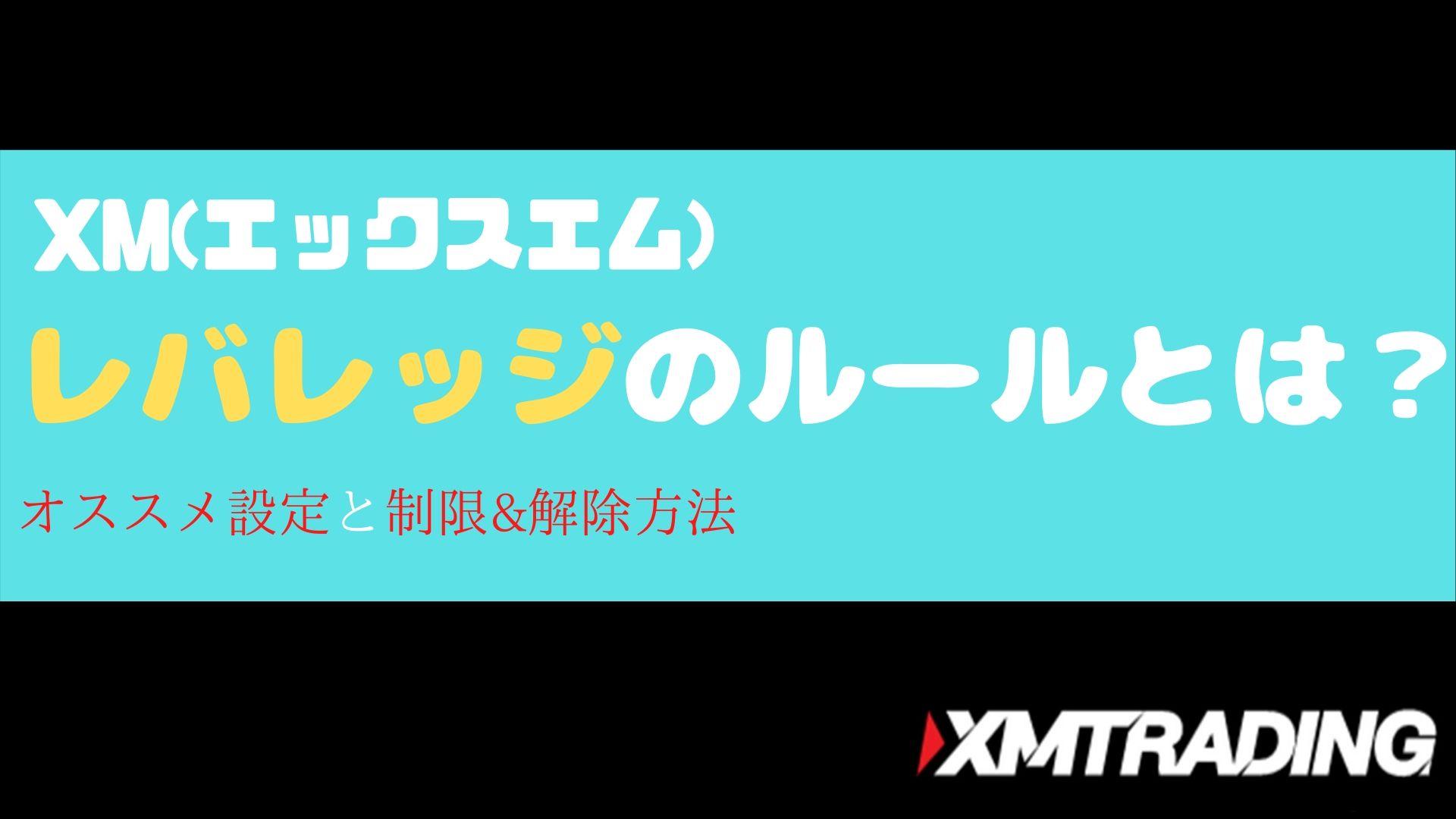 xm-leverage-title
