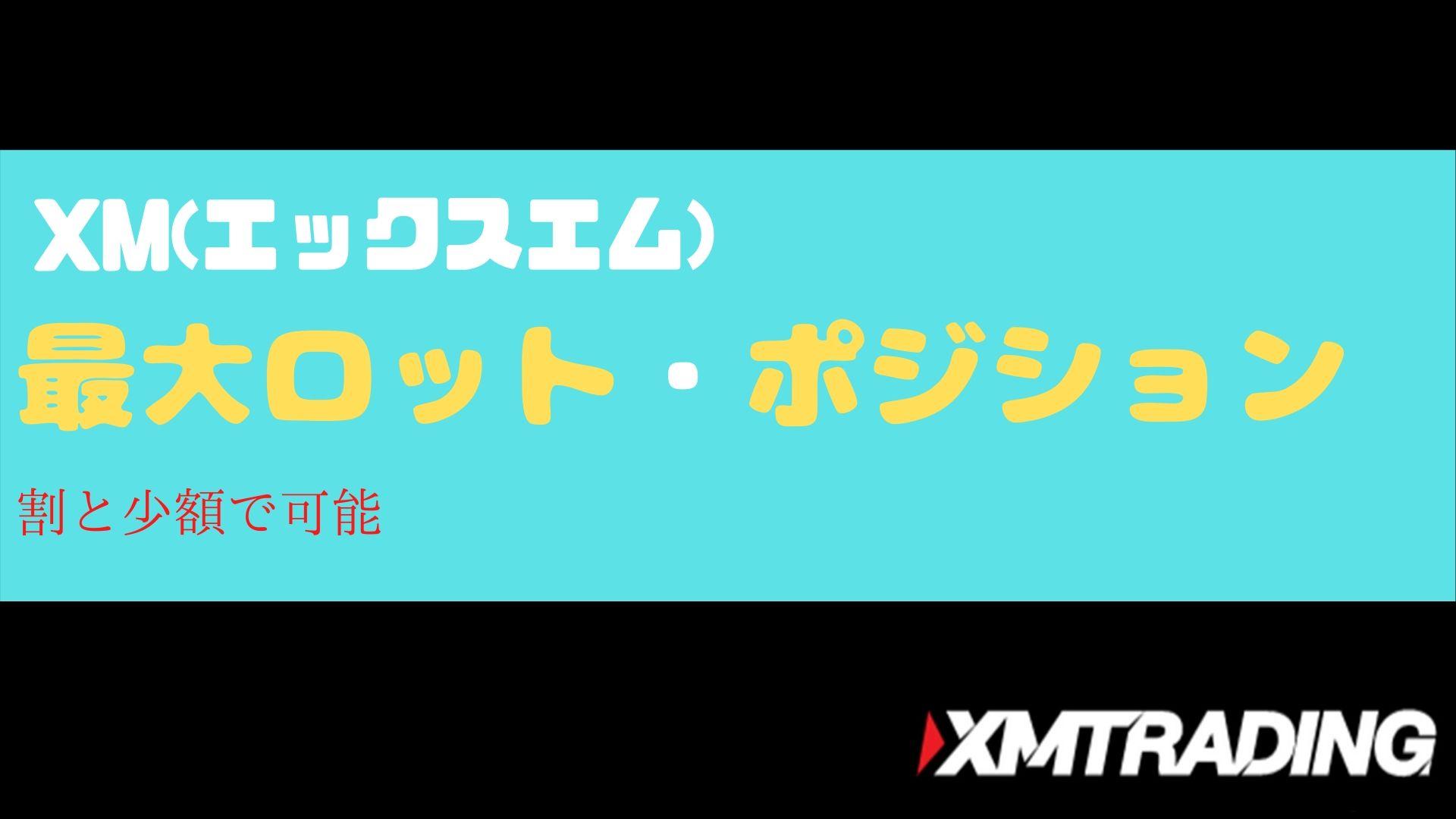 xm-max-lot-title