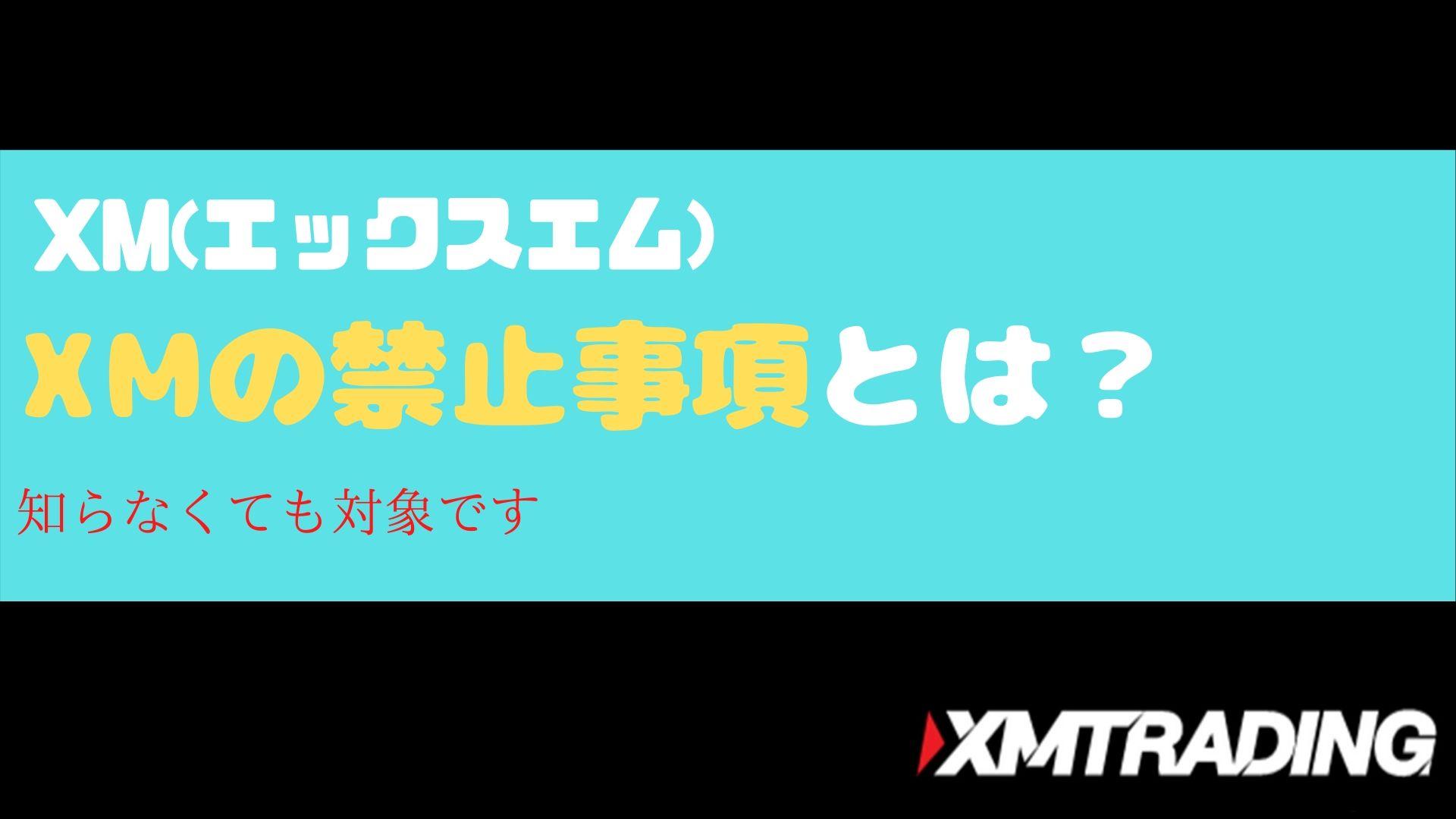 xm-rules-title