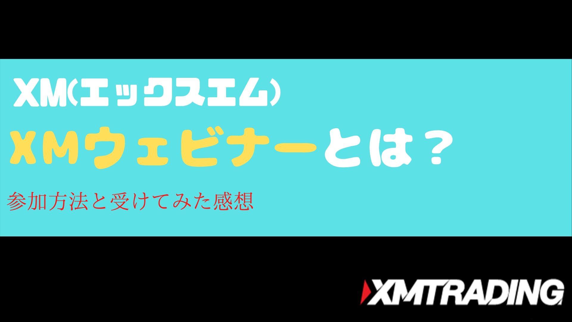 xm-webinar-title
