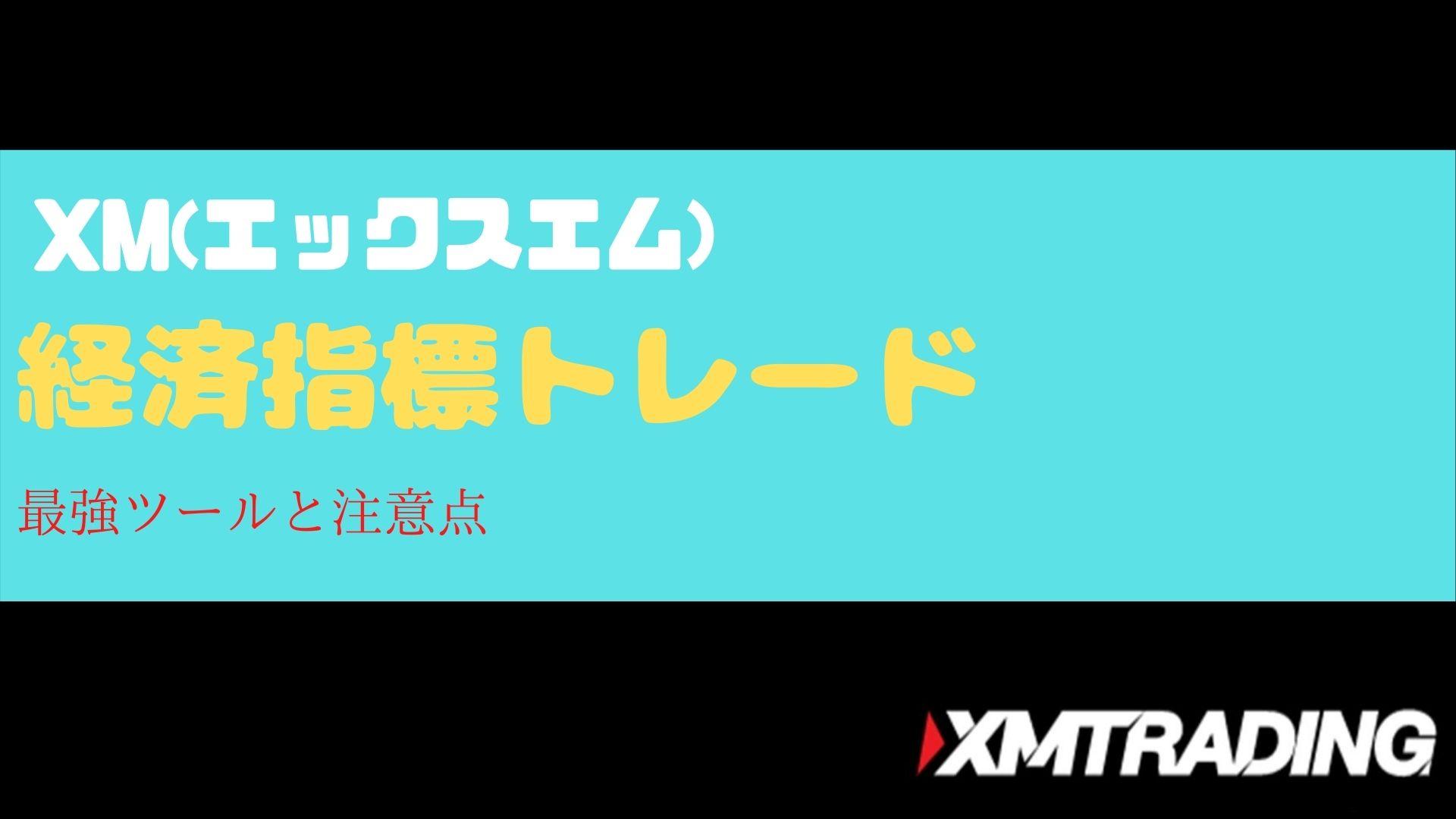 xm-economic-indicator-title