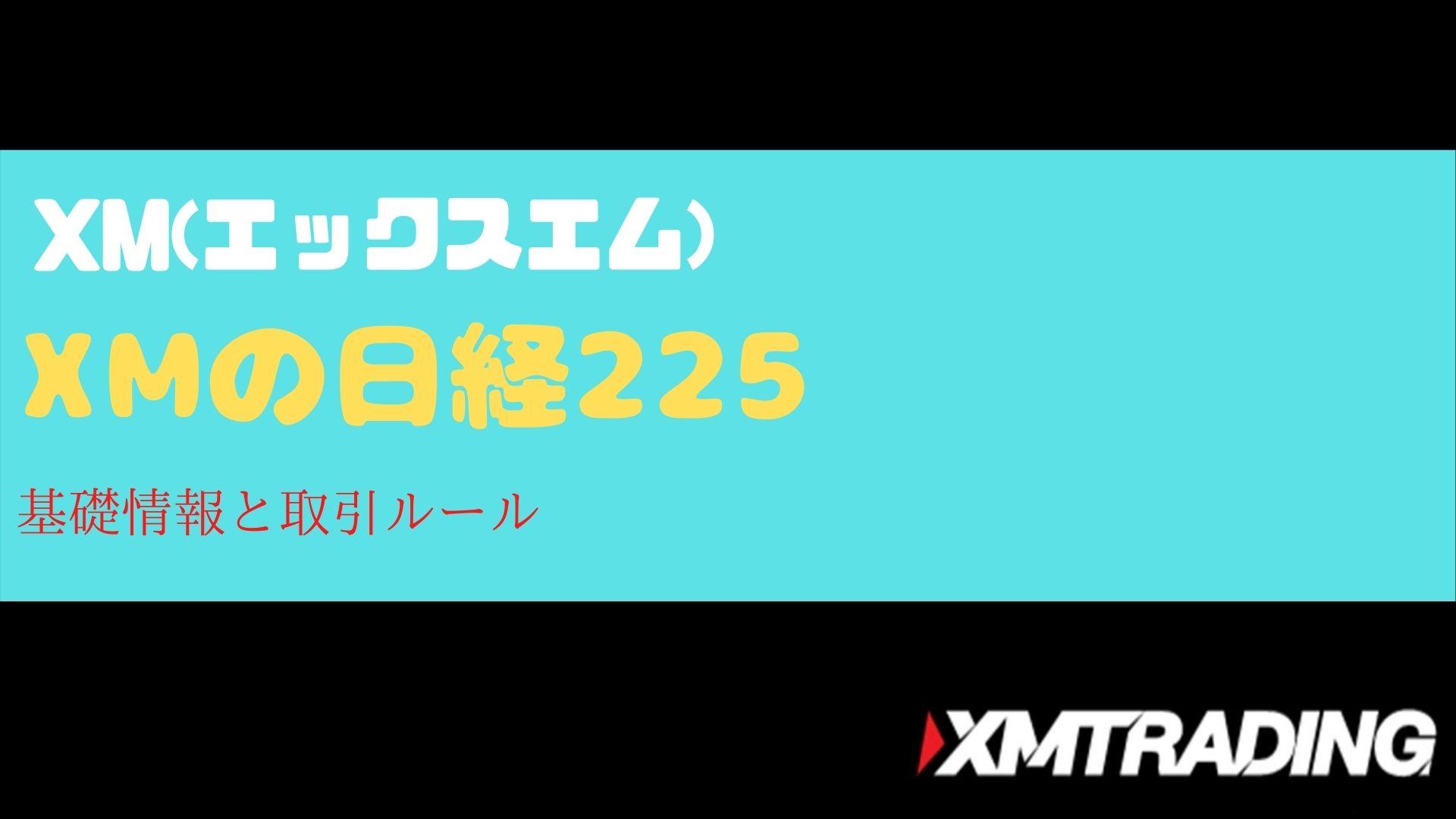 xm-nikkei225-title