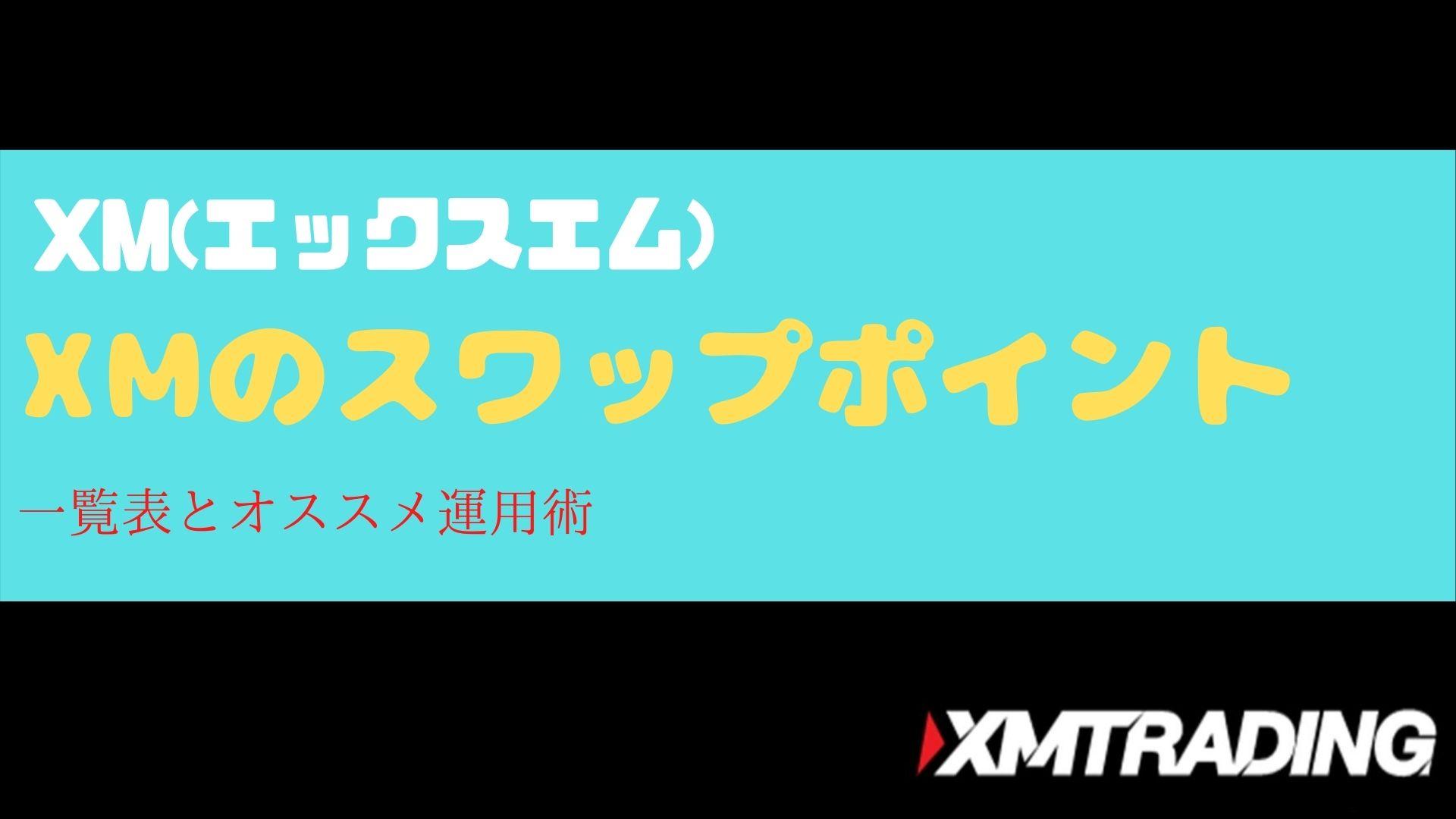 xm-swap-point-title