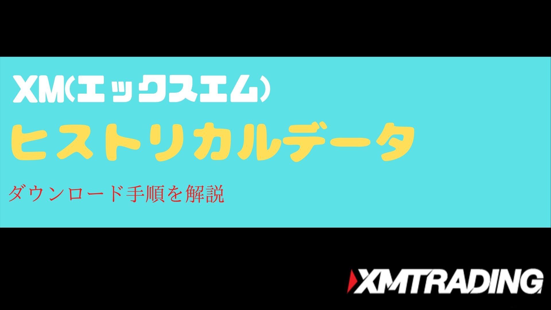 xm-historicaldata-title