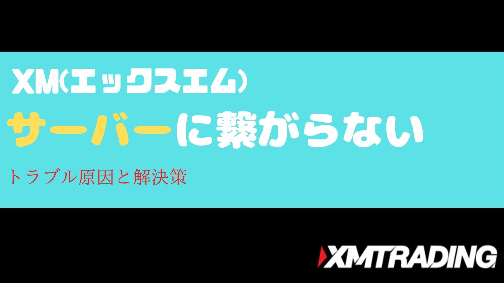 xm-server-title