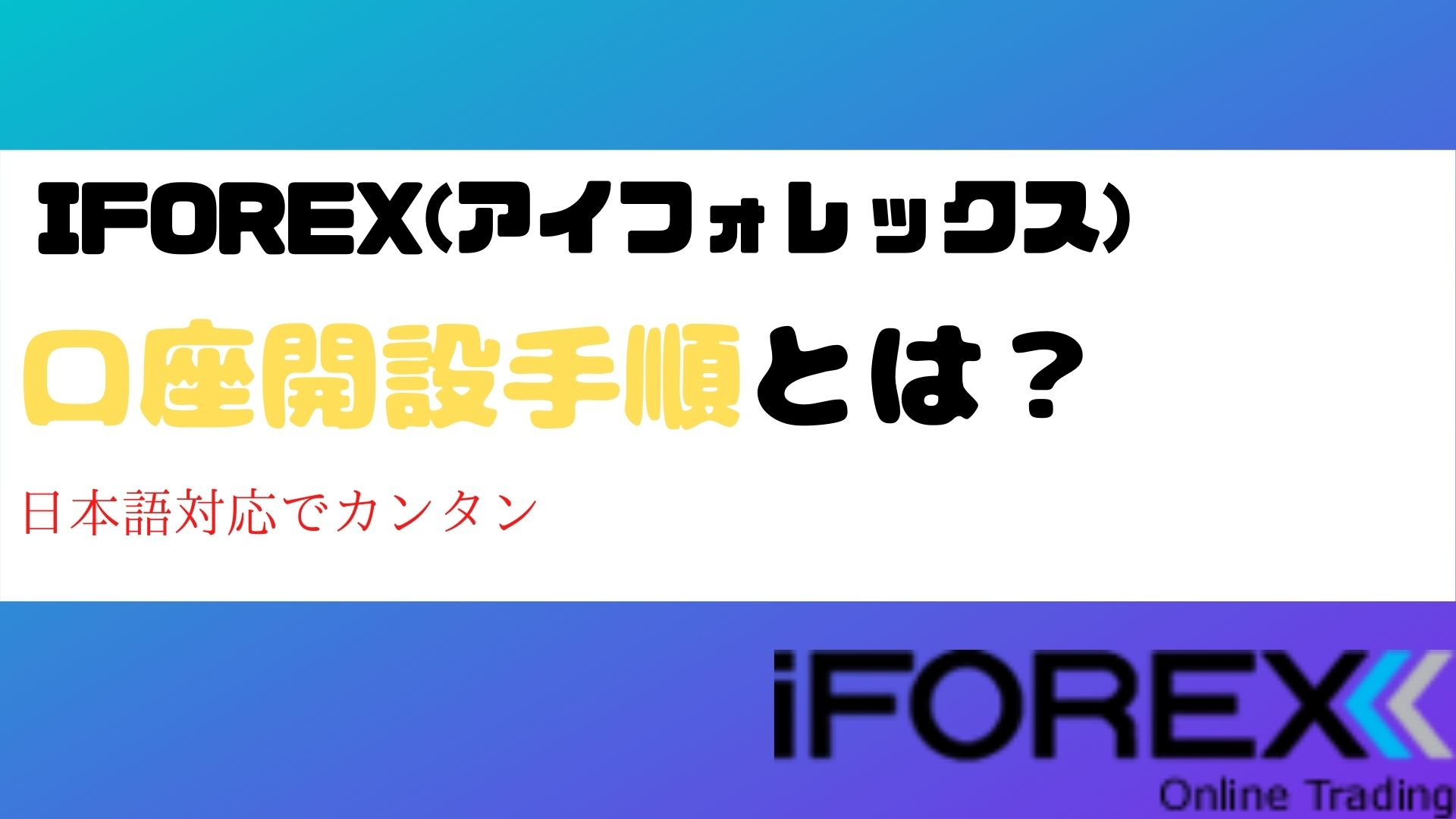 iforex-account-opening-title