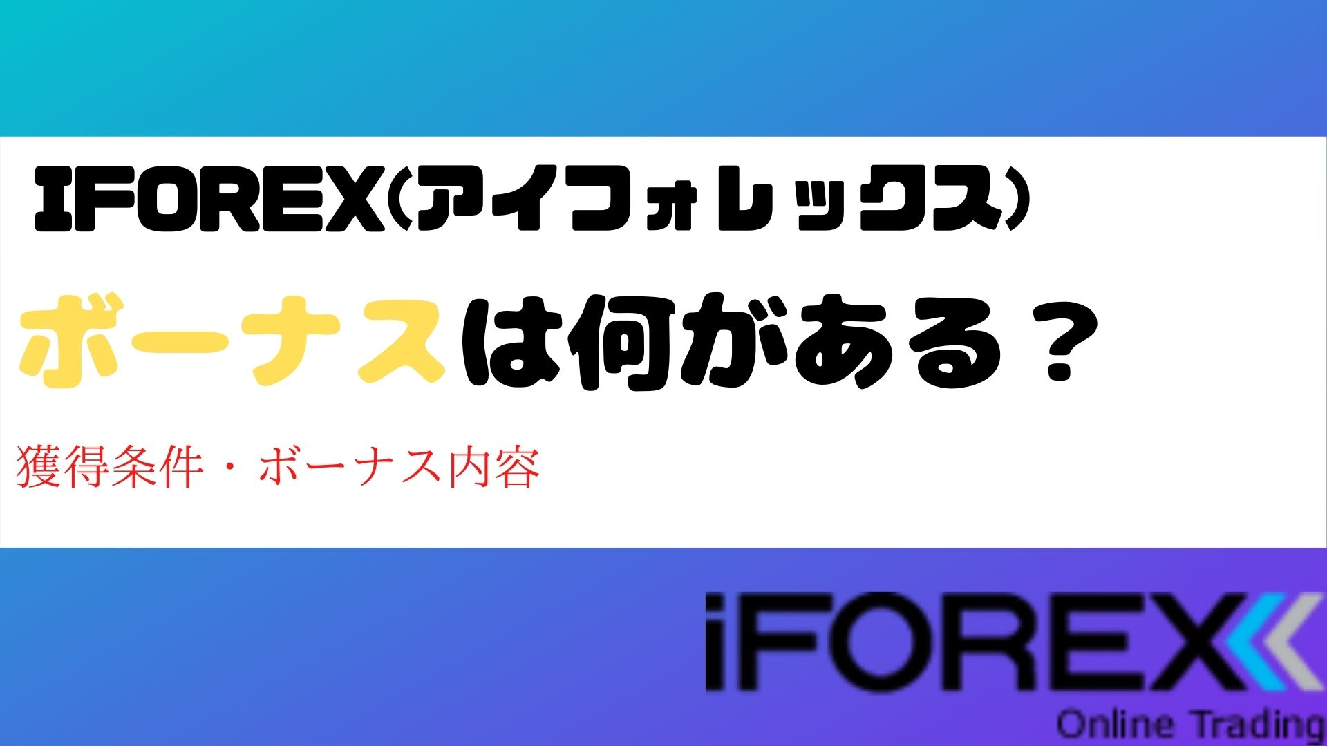 iforex-bonus-title