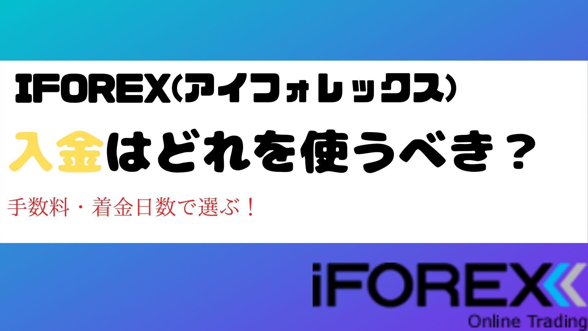iforex-deposit-title
