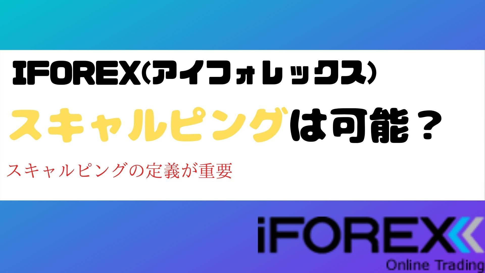 iforex-scalping-title