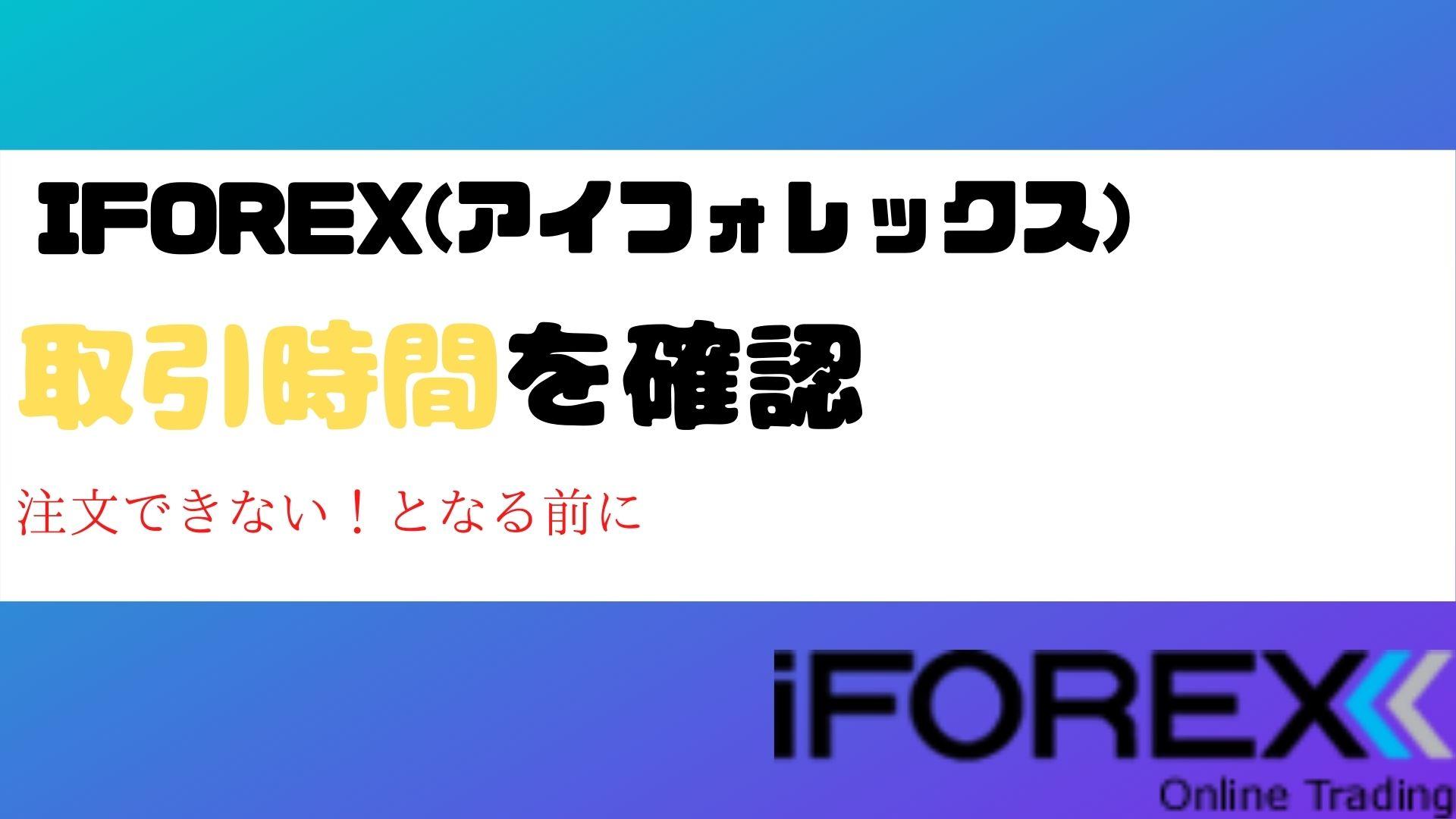 iforex-tradingtime-title