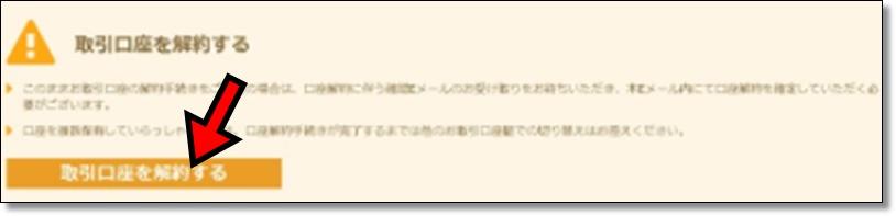 xm-account-cancellation-4