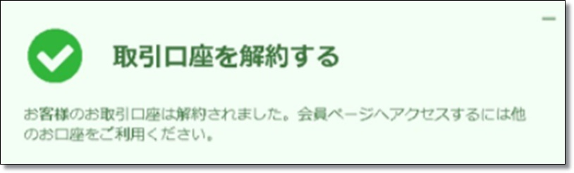 xm-account-cancellation-8