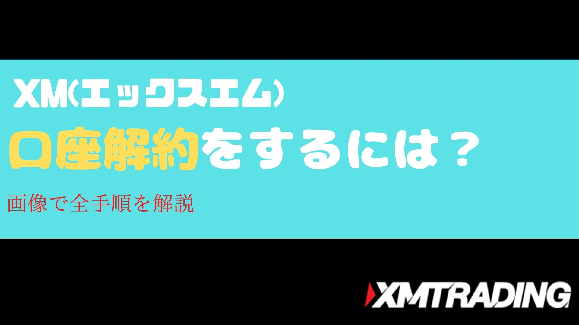xm-account-cancellation-title