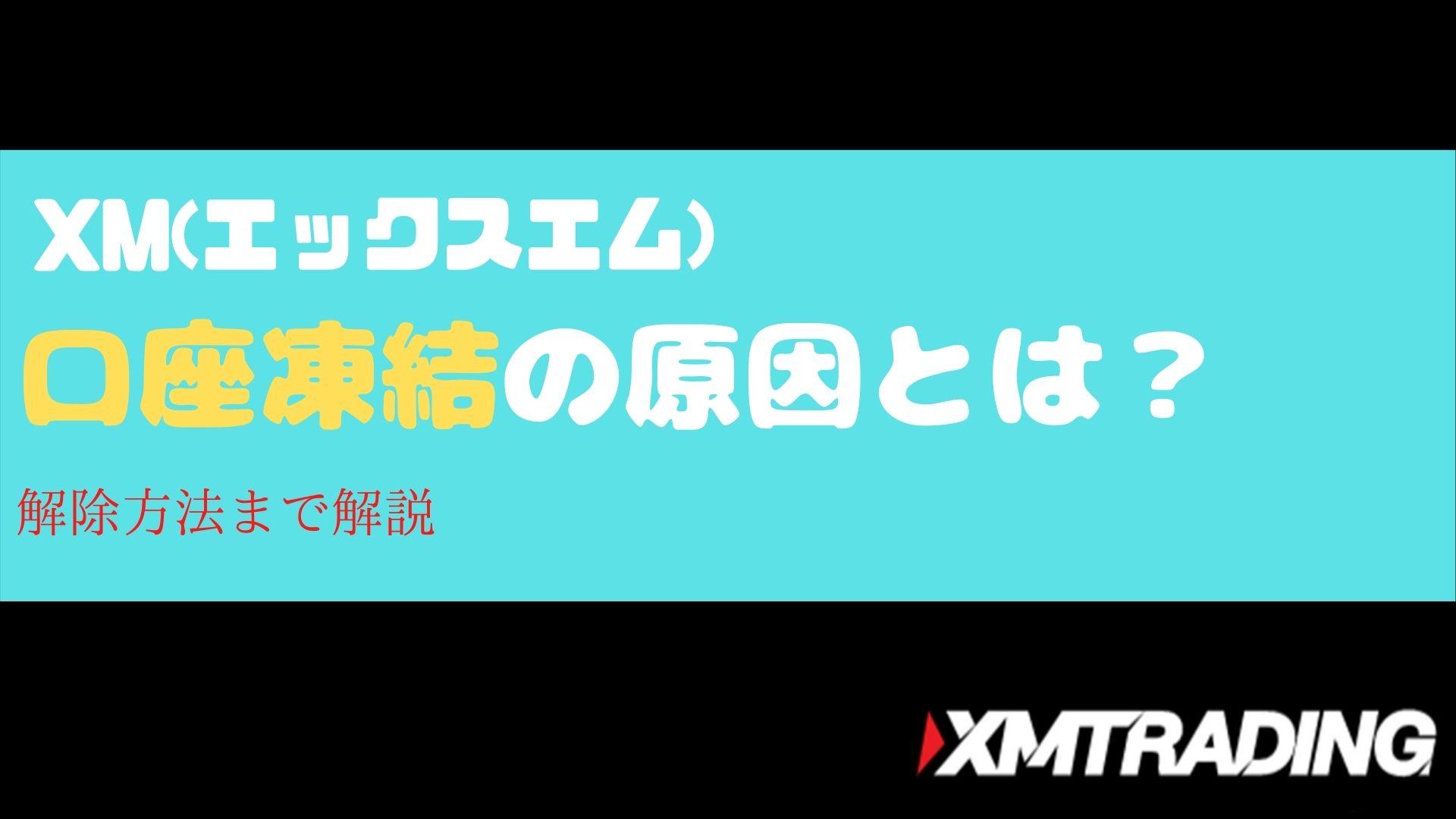 xm-account-freeze-title