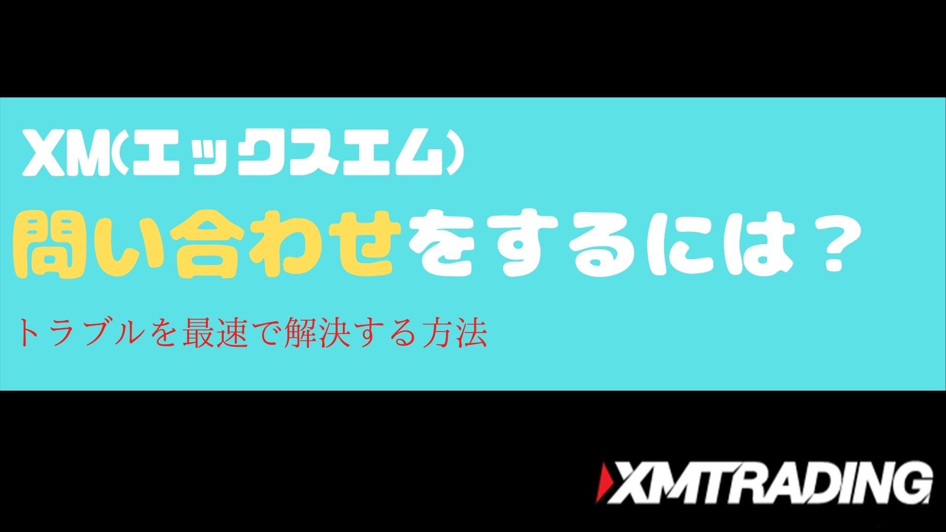 xm-toiawase-title