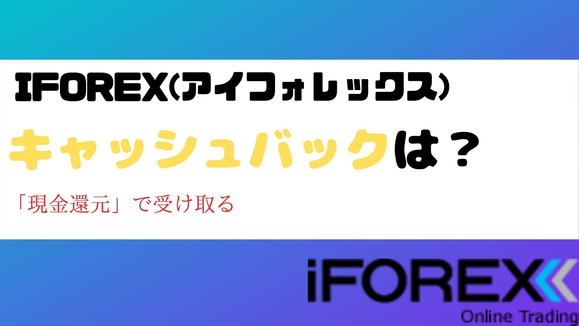 iforex-cashback-title