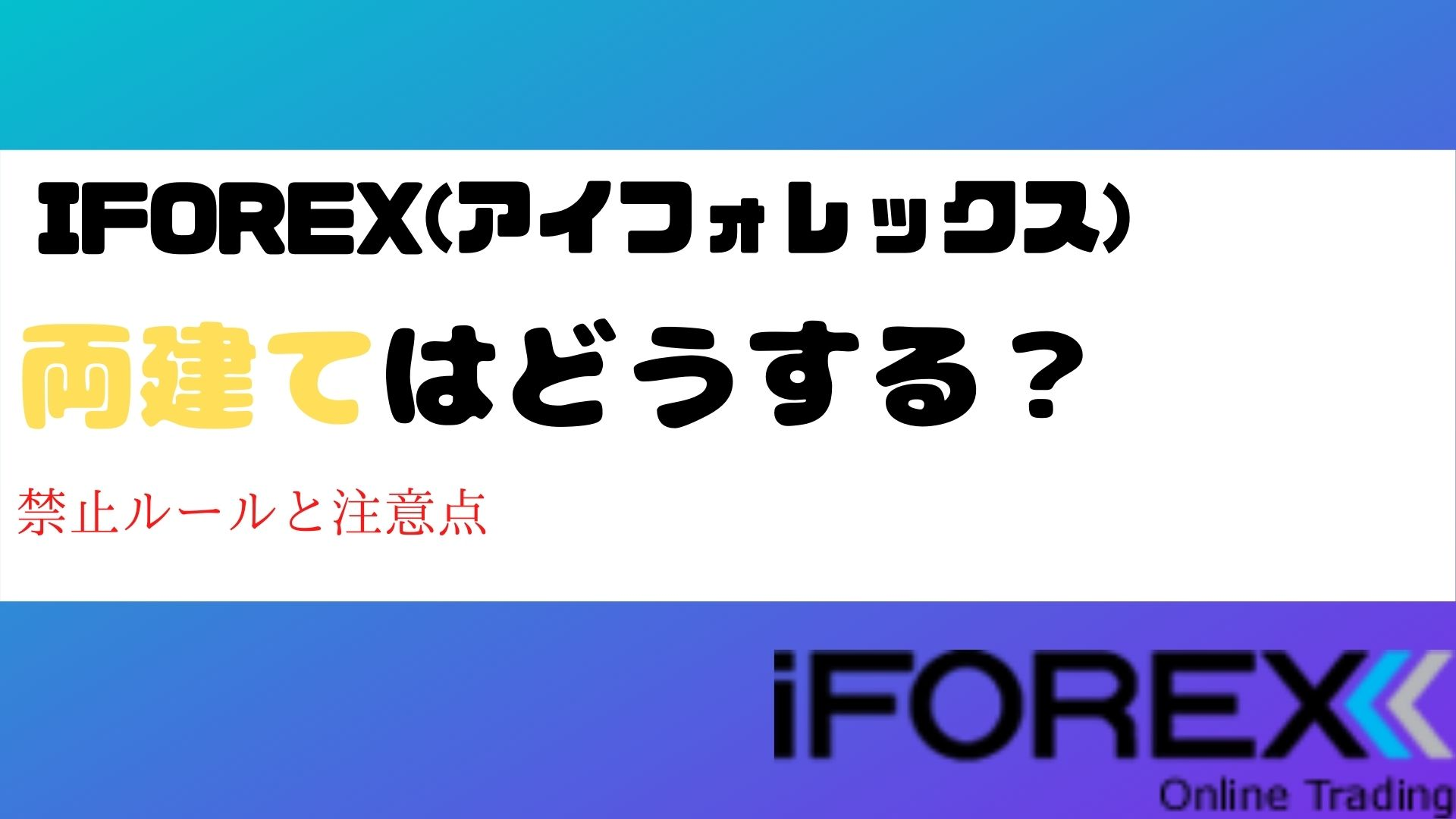 iforex-cross-trader-title