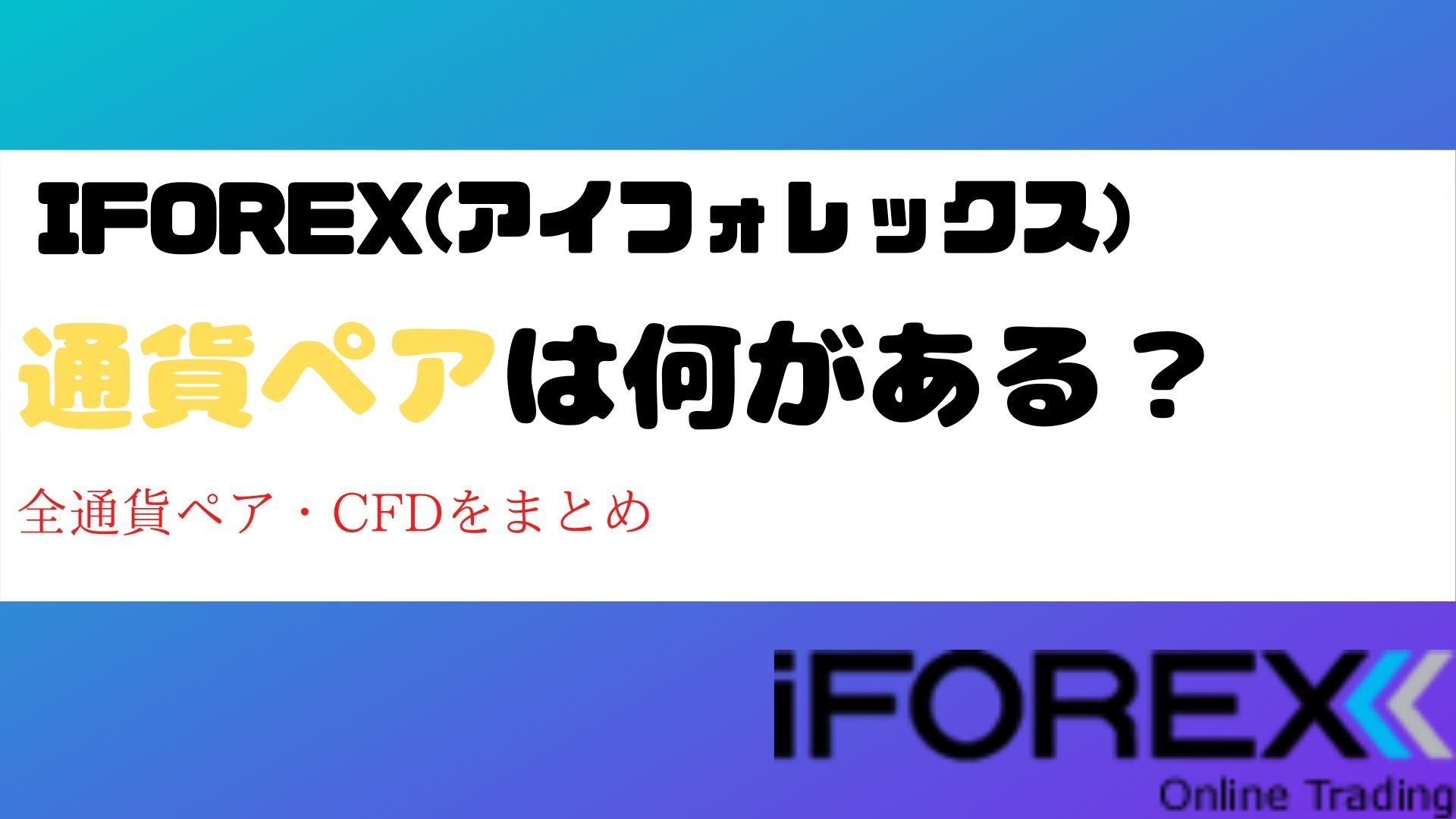 iforex-currencypair-title