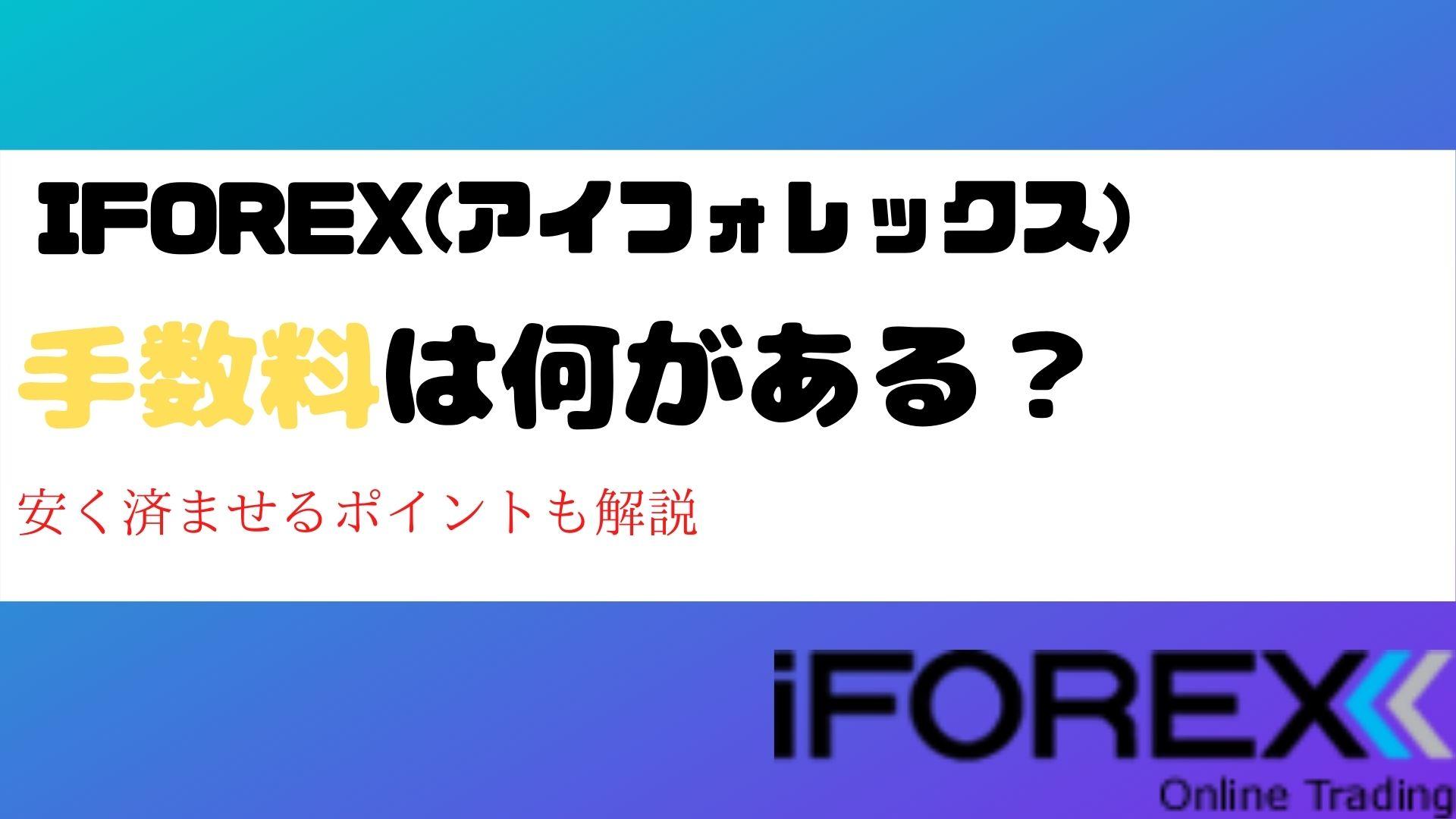 iforex-fee-title