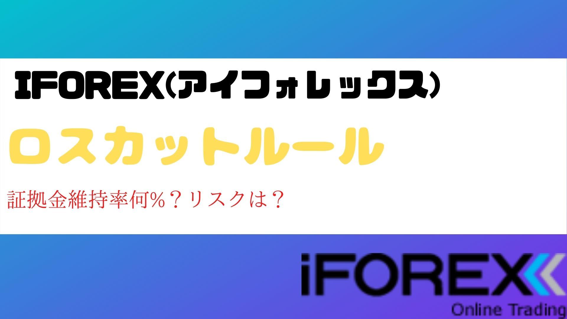 iforex-losscut-rule-title