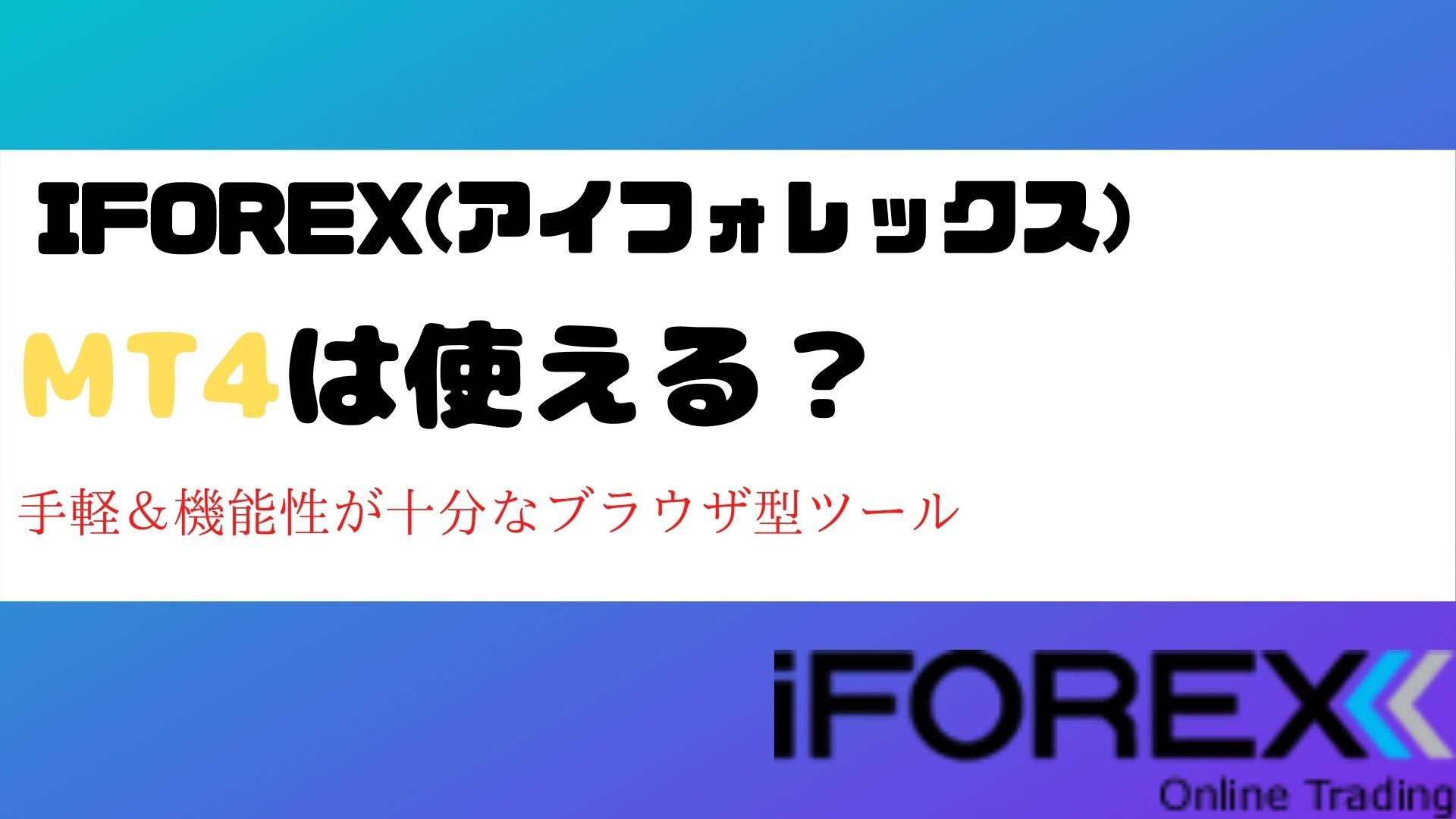 iforex-mt4-title