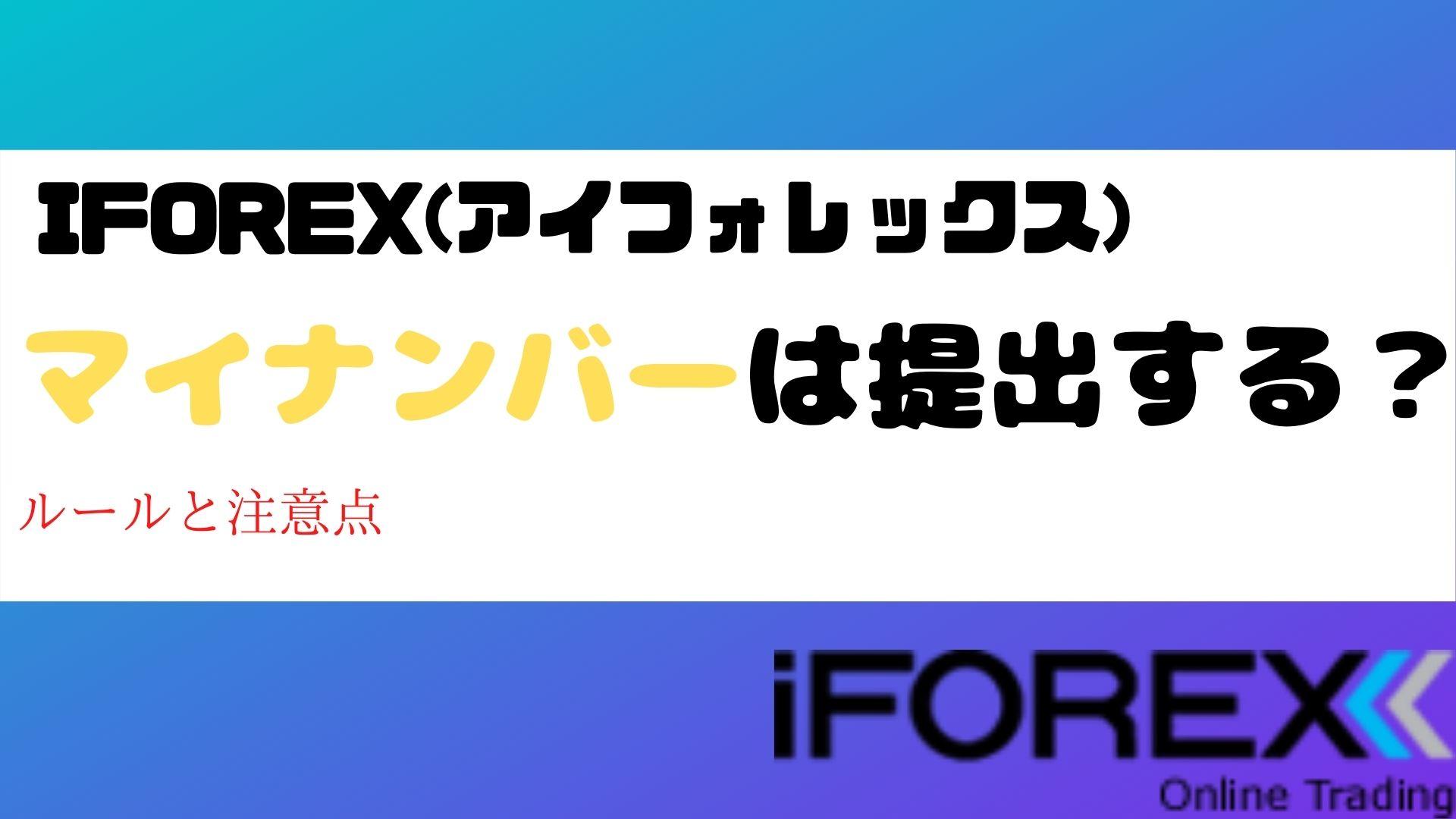 iforex-mynumber-title