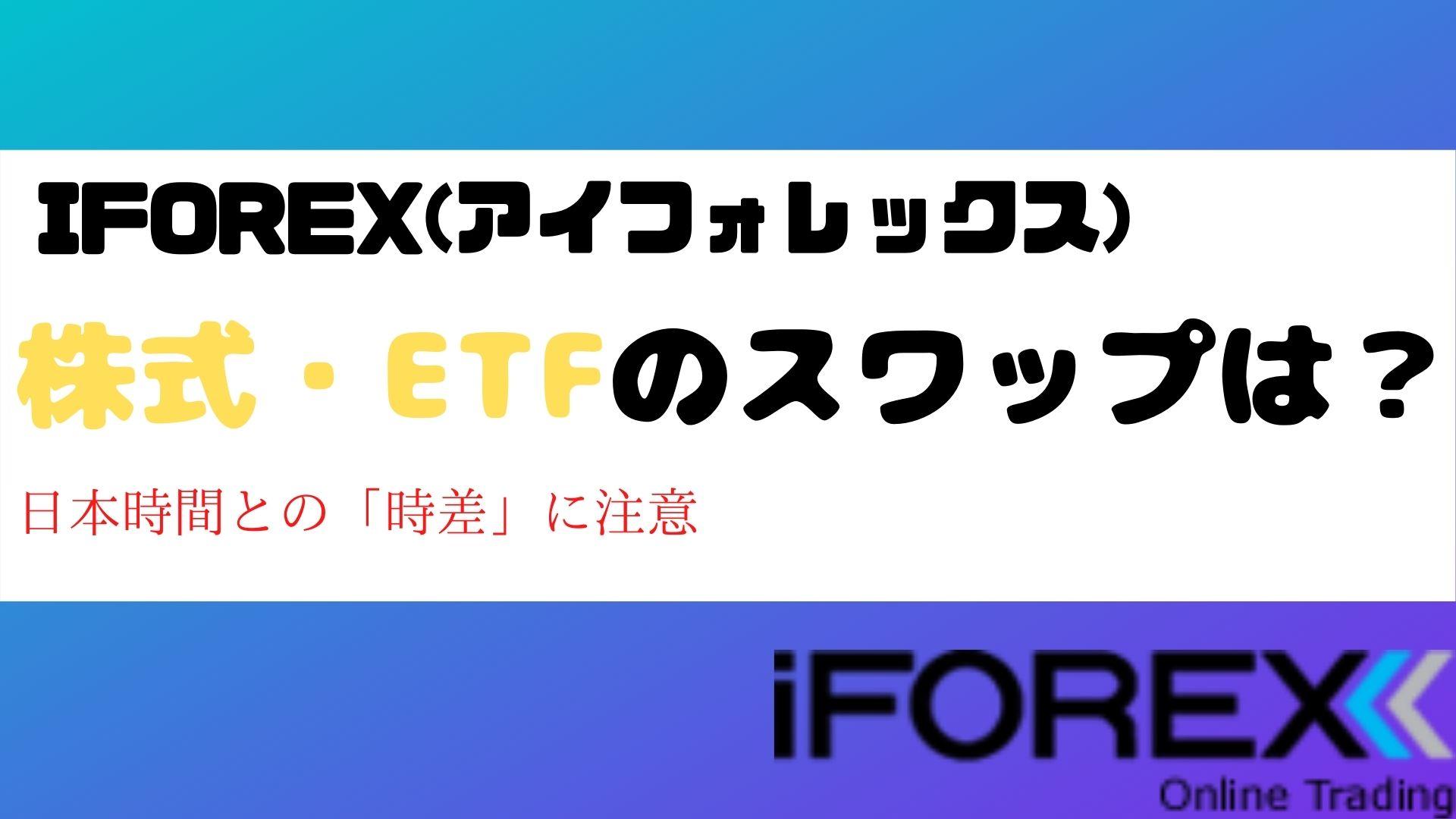iforex-stock-etf-swap-title
