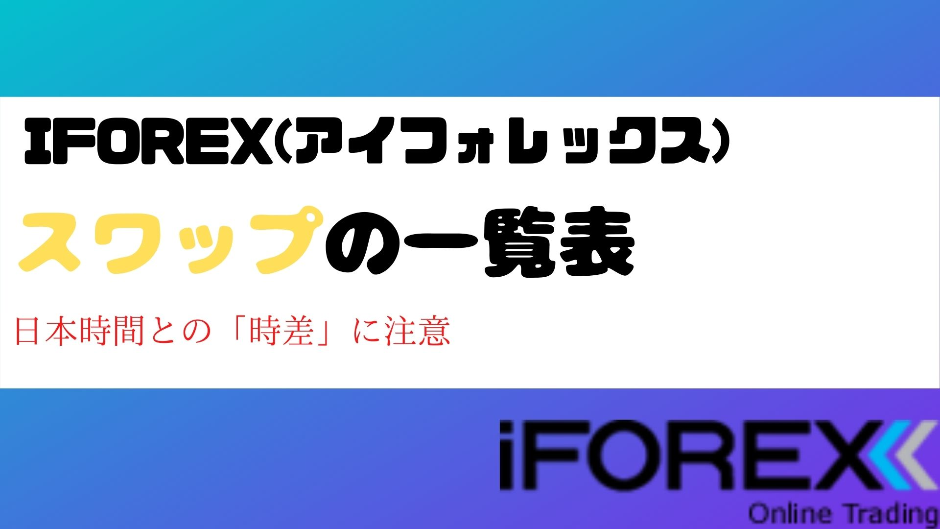 iforex-swap-title