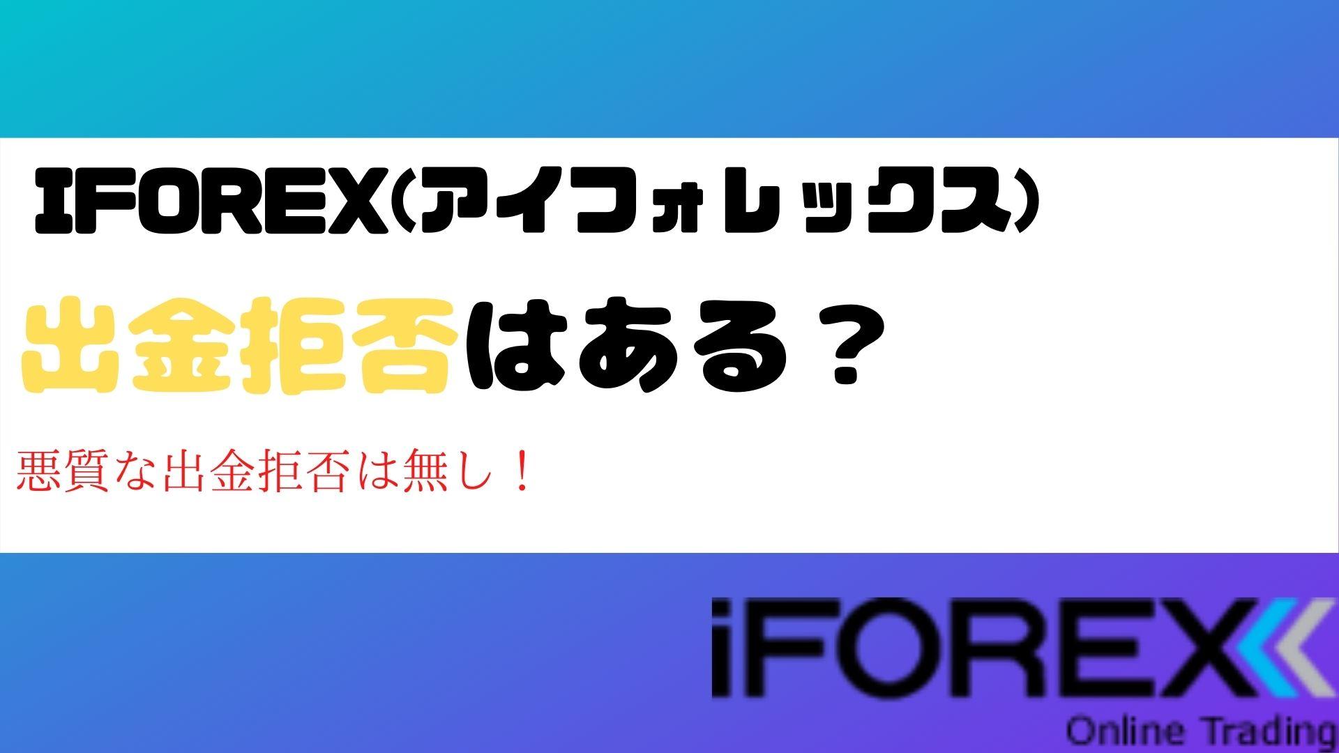 iforex-syukkinkyohi-title