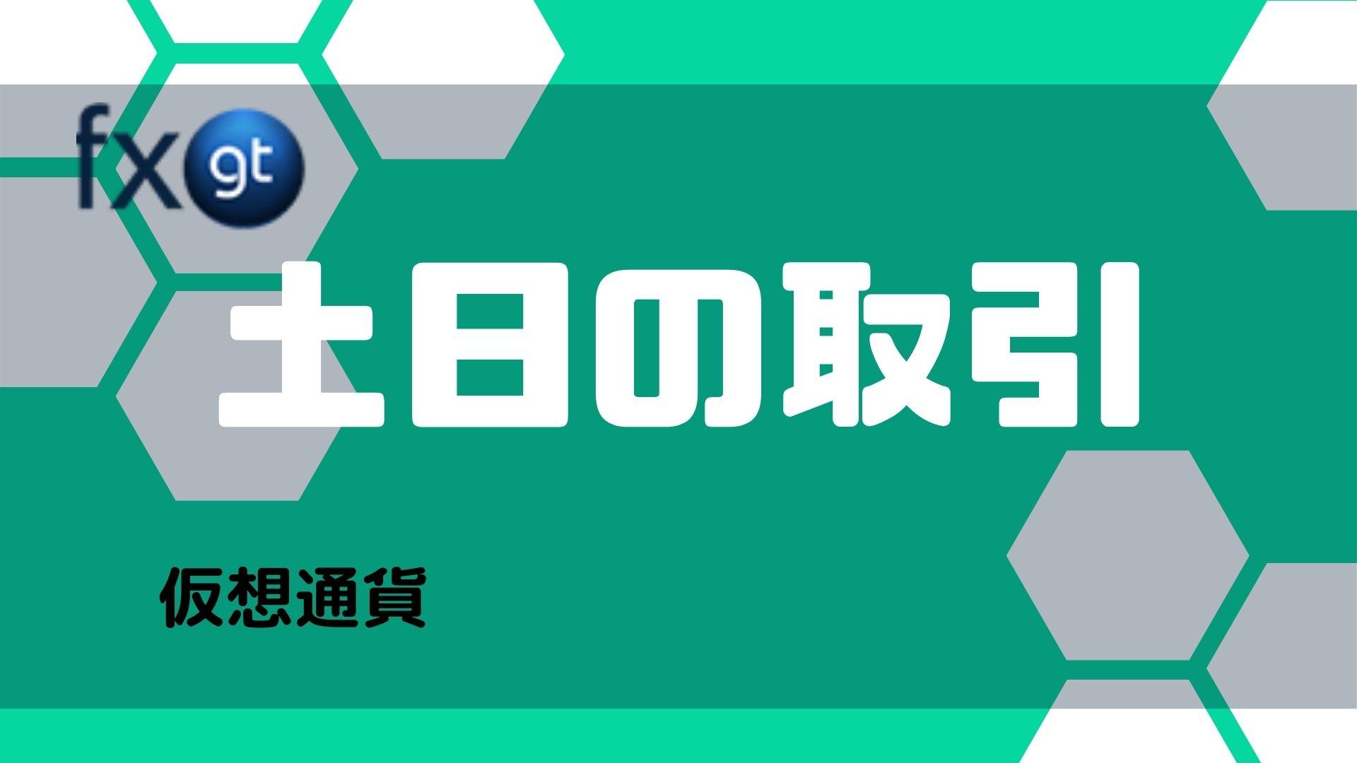 fxgt-donichi-title