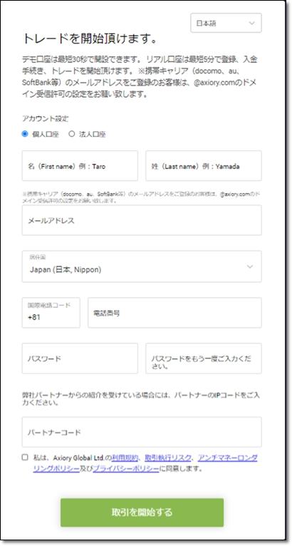 axiory-account-open-2