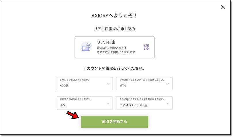 axiory-account-open-4