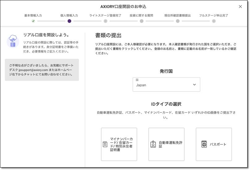 axiory-account-open-6