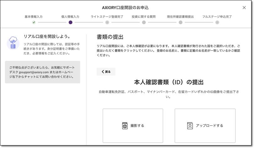 axiory-account-open-7