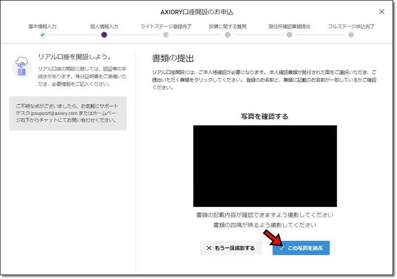 axiory-account-open-8