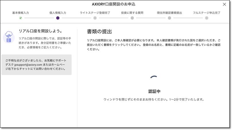 axiory-account-open-9