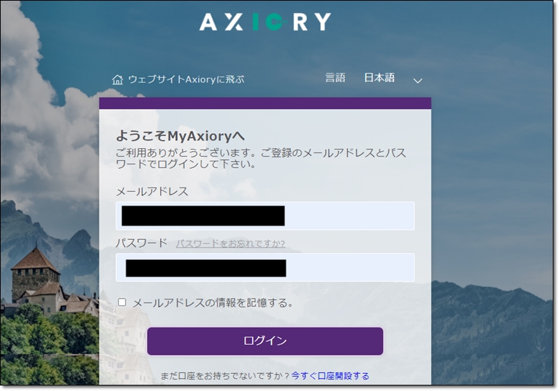 axiory-deposit-1