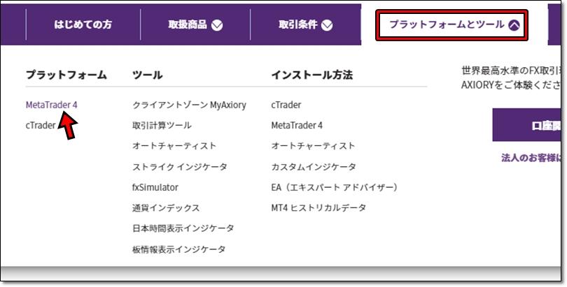 axiory-mt4-1