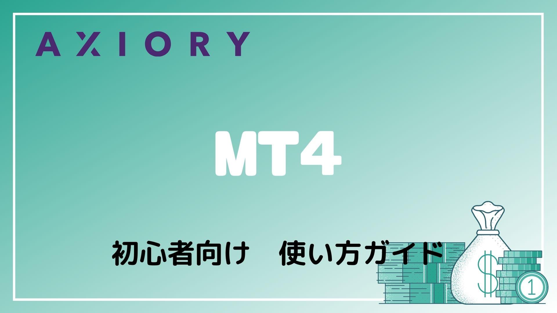 axiory-mt4-title