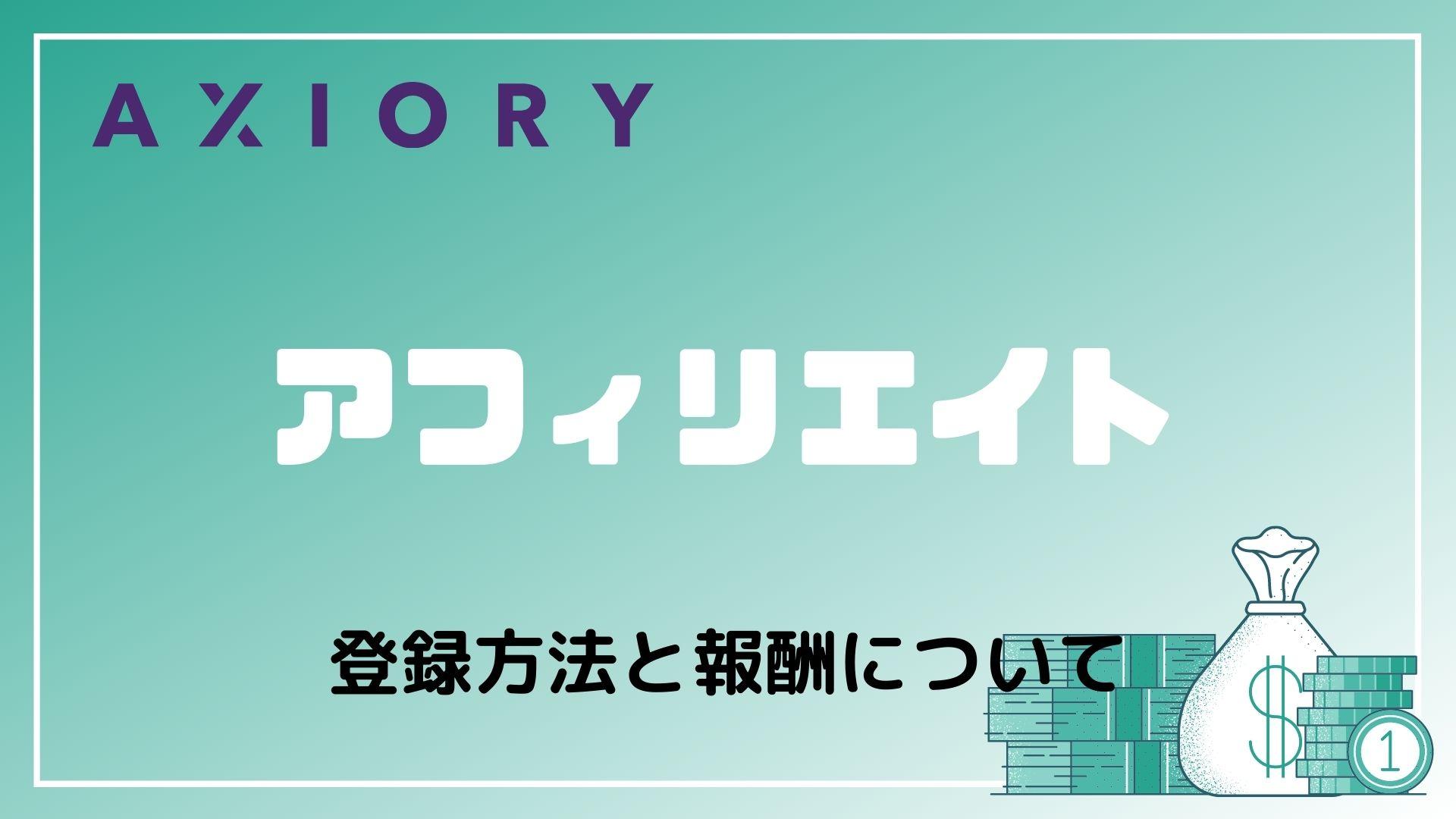 axiory-ib-affiliate-title